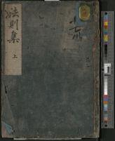 Hōsokushū | 法則集 [vol. 1]