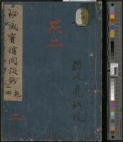 Hizō hōyaku mondanshō | 秘藏寶鑰問談鈔 [vol. 2]