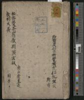 Himitsu mandarakyō kaien genjo ; Kyōsō taigi | 秘密曼荼羅敎開演玄叙 ; 敎相大義