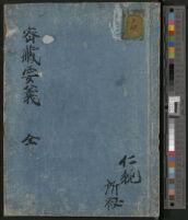 Mitsuzō yōgi | 密藏要義