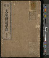 Ōri Daijō denzū yōroku | 應理大乘傳通要錄