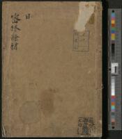 Mitsurin yozai | 密林餘材