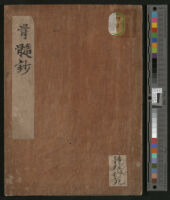 Kotsuzui shō | 骨髓鈔