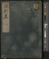 Hōsokushū | 法則集 [vol. 2]