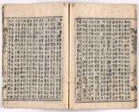 Tiantai san da bu bu zhu :kan 14 | 天台三大部補注 : 巻14