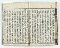 Bussetsu Zen'aku ingakyō jikige :kan 5 | 佛說善惡因果經直解 : 巻5