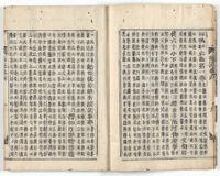 Tiantai san da bu bu zhu :kan 6 | 天台三大部補注 : 巻6