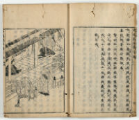 Fusō in'itsuden [cop. 2] :kan 3 | 扶桑隠逸伝 [cop. 2] : 巻3
