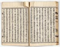 Hyappō mondō shō :kan 8 | 百法問答鈔 : 巻8