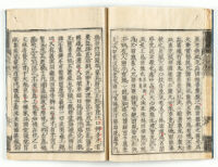 Bussetsu Zen'aku ingakyō jikige :kan 6 | 佛說善惡因果經直解 : 巻6