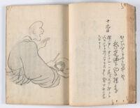 Shin hanatsumi. Zen | 新華摘. 全