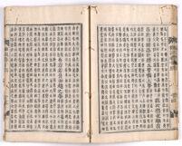 Tiantai san da bu bu zhu :kan 13 | 天台三大部補注 : 巻13