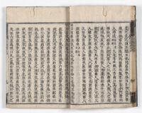 Bussetsu Zen'aku ingakyō jikige :kan 4 | 佛說善惡因果經直解 : 巻4