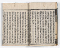 Zen'aku ingakyō jikige :kan 4 | 善悪因果経直解 : 巻4
