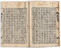 Tendai sandaibu hochū :kan 5 | 天台三大部補注 :巻5