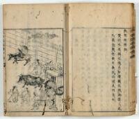 Fusō in'itsuden [cop. 2] : kan 2 | 扶桑隠逸伝 [cop. 2] : 巻2