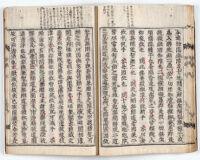 Hyappō mondō shō :kan 7 | 百法問答鈔 : 巻7