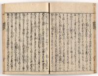 Senjūshō :kan 5 | 撰集抄 : 巻5