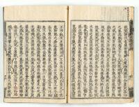 Zen'aku ingakyō jikige [cop. 2] :kan 5 | 善悪因果経直解 [cop. 2] : 巻5