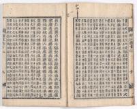 Tiantai san da bu bu zhu :kan 12 | 天台三大部補注 : 巻12