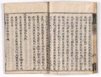 Zen'aku ingakyō jikige :kan 3 | 善悪因果経直解 : 巻3