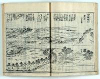 Tōkaidō meisho zue :kan 3 | 東海道名所図会 : 巻3