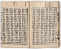Tendai sandaibu hochū :kan 4 | 天台三大部補注 :巻4