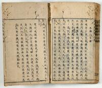 Fusō in'itsuden [cop. 2] :kan 1 | 扶桑隠逸伝 [cop. 2] :巻 1