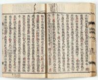Hyappō mondō shō :kan 6 | 百法問答鈔 : 巻6