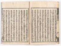 Zen'aku ingakyō jikige [cop. 2] :kan 4 | 善悪因果経直解 [cop. 2] : 巻4