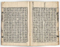 Tendai sandaibu hochū :kan 11 | 天台三大部補注 :巻11