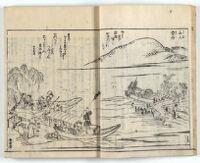 Tōkaidō meisho zue : kan 2 | 東海道名所図会 : 巻2