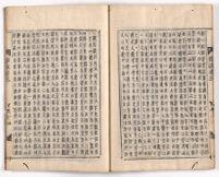 Tiantai san da bu bu zhu :kan 3 | 天台三大部補注 : 巻3