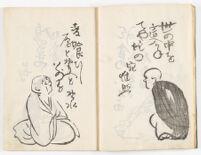 Haikai sanjūrokkasen | 俳諧三十六歌僊