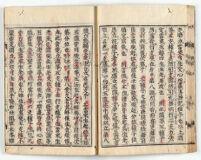 Hyappō mondō shō :kan 5 | 百法問答鈔 : 巻5