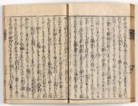 Senjūshō :kan 3 | 撰集抄 : 巻3