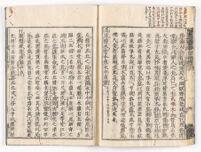 Zen'aku ingakyō jikige [cop. 2] :kan 3 | 善悪因果経直解 [cop. 2] : 巻3