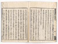 Hyappō mondō shō :kan 3 | 百法問答鈔 : 巻3