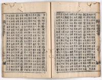 Tiantai san da bu bu zhu :kan 10 | 天台三大部補注 : 巻10