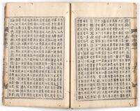 Tiantai san da bu bu zhu : kan 2 | 天台三大部補注 : 巻2