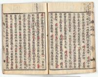 Hyappō mondō shō :kan 4 | 百法問答鈔 : 巻4