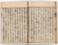 Senjūshō : kan 2 | 撰集抄 : 巻2