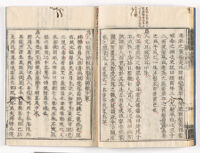 Zen'aku ingakyō jikige [cop. 2] :kan 2 | 善悪因果経直解 [cop. 2] : 巻2