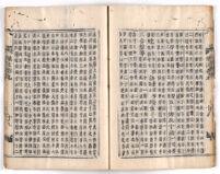 Tiantai san da bu bu zhu :kan 9 | 天台三大部補注 : 巻9