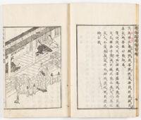 Fusō in'itsuden :kan 3 | 扶桑隠逸伝 : 巻3