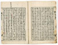 Tendai sandaibu hochū :kan 1 | 天台三大部補注 :巻1