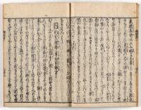 Senjūshō :kan 1 | 撰集抄 :巻1