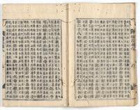 Tiantai san da bu bu zhu :kan 8 | 天台三大部補注 : 巻8