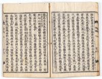 Hyappō mondō shō :kan 2 | 百法問答鈔 : 巻2