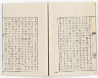 Nanbanji kōhaiki | 南蛮寺興廃記